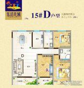 乐活美域3室2厅2卫130平方米户型图