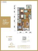 城市之光3室2厅2卫139平方米户型图
