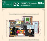 道轩・幸福公馆3室2厅1卫77平方米户型图