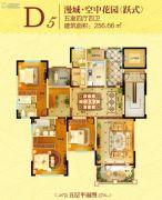 中建悦海和园5室4厅4卫256平方米户型图