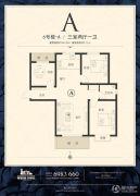 星河湾・荣景园3室2厅1卫106平方米户型图