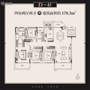 郑开茉莉公馆4室2厅2卫170平方米户型图