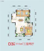 天润万象城3室2厅1卫110平方米户型图