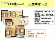 锦江城3室2厅1卫105平方米户型图