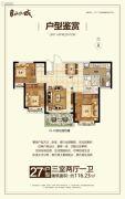 太原恒大山水城3室2厅1卫116平方米户型图