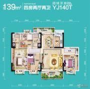碧桂园・公园壹号4室2厅2卫139平方米户型图