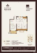 四季金辉2室2厅1卫92平方米户型图