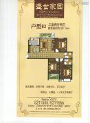 信跃盛世家园3室2厅2卫128平方米户型图