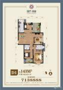 现代华府3室2厅2卫143平方米户型图