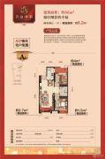 盘锦万达广场2室2厅1卫86平方米户型图