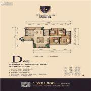 德洲城4室2厅2卫133平方米户型图