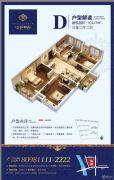 恒峰・御江山3室2厅2卫127平方米户型图
