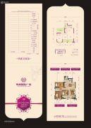 鸣城国际广场3室2厅2卫101平方米户型图