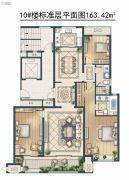 绿城・御京府东区3室2厅2卫163平方米户型图