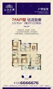 上海花园・新外滩3室2厅2卫122平方米户型图