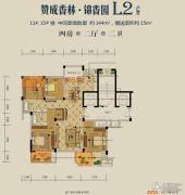 赞成香林4室2厅2卫144平方米户型图