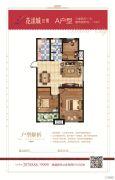 鸿泰・花漾城三期3室2厅1卫118平方米户型图