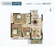 裕华行园3室2厅1卫106平方米户型图