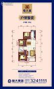 呼和浩特恒大城3室2厅1卫103平方米户型图