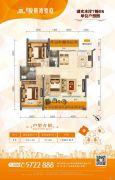 台山骏景湾豪庭3室2厅2卫104平方米户型图