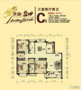 华源盛世3室2厅2卫139平方米户型图
