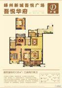 嵊州新城吾悦广场3室2厅2卫126平方米户型图