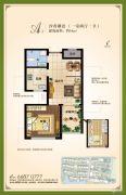 伟东湖山美地・书香郡1室2厅1卫59平方米户型图