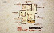 苏荷公馆3室2厅1卫119平方米户型图