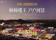 天阳尚景国际二期交通图