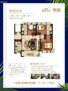 金融街融穗华府3室2厅2卫92平方米户型图