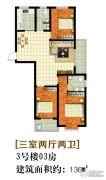 嘉大如意3室2厅2卫136平方米户型图