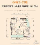中建・江湾壹号3室2厅2卫141平方米户型图