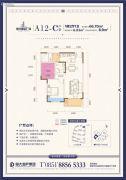 恒大都会广场1室2厅1卫0平方米户型图