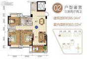 爱琴湾3室2厅2卫96平方米户型图