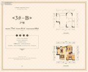 双山世家2室2厅1卫61平方米户型图