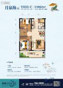 碧桂园・月亮湾一期3室2厅1卫91--92平方米户型图