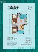 星语林・南壹号4室2厅2卫122平方米户型图