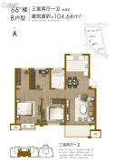京华青庭3室2厅1卫104平方米户型图