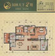 合兴・园林天下4室2厅3卫168平方米户型图