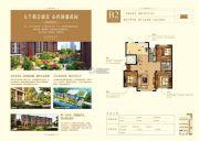 大悦城3室2厅1卫134平方米户型图