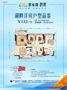 碧桂园映象4室2厅2卫138平方米户型图
