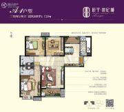 辰宇世纪城3室2厅2卫120平方米户型图