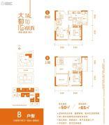 保利南沙大都汇3室2厅2卫65平方米户型图