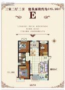 世纪名郡3室2厅2卫125平方米户型图