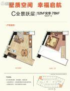 明州广场1室2厅1卫52平方米户型图