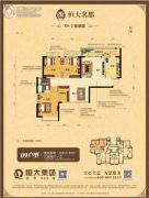 恒大名都3室2厅1卫0平方米户型图