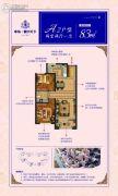 中海・寰宇天下2室2厅1卫83平方米户型图