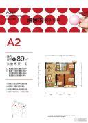 雅居乐国际花园3室2厅1卫89平方米户型图