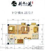 桥都小苑2室2厅1卫85平方米户型图