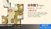 华鼎星城4室2厅2卫160平方米户型图
